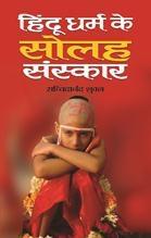 Hindu Dharma Ke Solah Sanskar