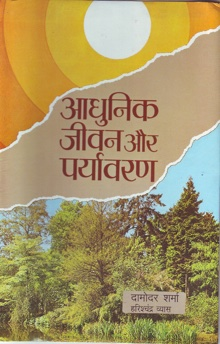 Aadhunik Jeewan Aur Paryavaran