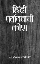 Hindi Paryayavachi Kosh