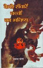 Kaise Sanwaren Bachchon Ka Bhavishya