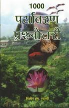 1000 Paryavaran Prashnottari