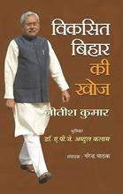 Viksit Bihar Ki Khoj