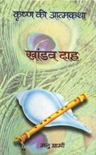 Khandavdah (Krishna Ki Atmakatha -V)