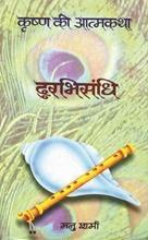 Durabhisandhi (Krishna Ki Atmakatha -II)
