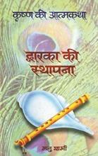 Dwarka Ki Sthapana (Krishna Ki Atmakath)
