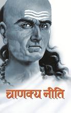 Chanakya Neeti (H)