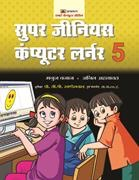 Super Genius Computer Learner-5