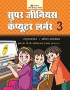 Super Genius Computer Learner-3