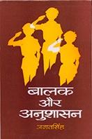 Balak Aur Anushasan