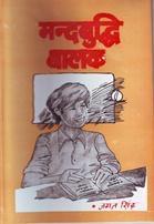 Mandbuddhi Balak