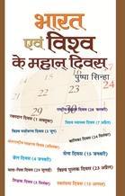 Bharat Evam Vishva Ke Mahan Divas