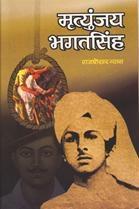 Mritunjaya Bhagat Singh