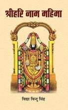 Shrihari Naam Mahima