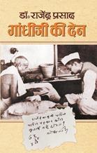 Gandhiji Ki Den