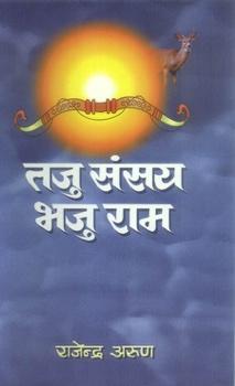 Taju Sansay Bhaju Rama