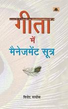 Gita Mein Management Sootra