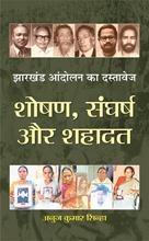 Jharkhand Andolan Ka Dastavej: Shoshan, Sangharsh