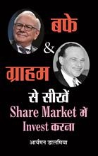 Buffett & Graham Se Seekhen Share Market Mein
