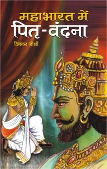 Mahabharat Mein Pitri Vandana