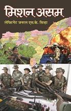 Mission Assam