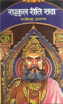 Raghukul Reeti Sada