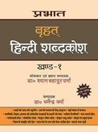 Prabhat Brihat Hindi Shabdakosh (Vol-1)