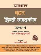 Prabhat Brihat Hindi Shabdakosh (Vol-2)