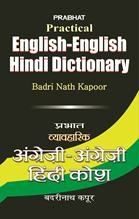 Practical English-Hindi Dictionary