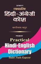 Practical Hindi-English Dictionary