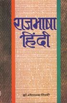 Rajbhasha Hindi