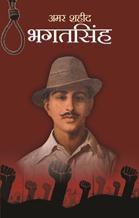 Amar Shaheed Bhagat Singh