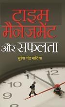 Time Management Aur Safalata