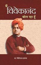 Main Vivekanand Bol Raha Hoon