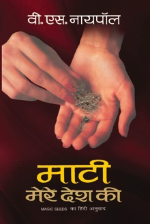 Mati Mere Desh Ki