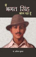 Main Bhagat Singh Bol Raha Hoon
