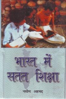 Bharat Mein Satat Shiksha