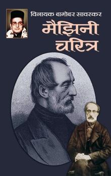 Mazzini Charitra