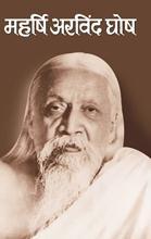 Maharshi Arvind Ghosh