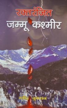 Raktaranjit Jammu Kashmir
