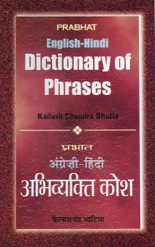 Angrezi-Hindi Abhivyakti Kosh