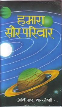 Hamara Saur Parivar