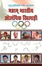 Mahan Bharatiya Olympic Khiladi