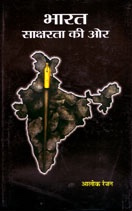 Bharat Saksharata Ki Ore