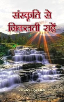 Sanskriti Se Nikalati Rahen