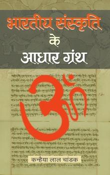 Bharatiya Sanskriti Ke Aadhar Granth