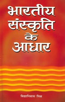 Bhartiya Sanskriti Ke Aadhar