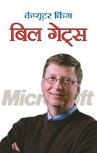 Computer King : Bill Gates