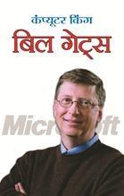 Computer King : Bill Gates