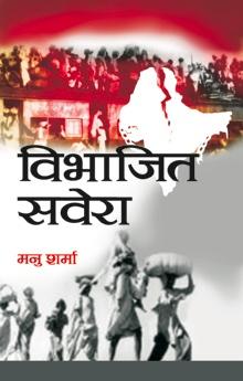 Vibhajit Savera