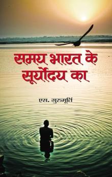 Samaya Bharat Ke Suryodya Ka